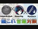2020.9.6. Autum-N-clouD. × Hana-Sig × Nyxiluca 艦これ音楽対談(アーカイブ)