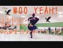 【さう】WOO YEAH! 踊ってみた【オリジナル振り付け】