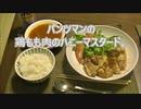 パンツマンの鶏もも肉のハニーマスタード。