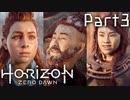 【実況】機械生物と戦う少女の大冒険 Part3【horizon zero dawn】