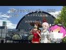 コミック☆トレジャー2020~パラオ泊地、インテックス大阪泊地3マス目~