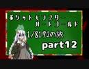 ポケットモンスターハートゴールド 1/8192の旅 part12