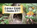 【東方卓遊戯】東方妖々冒険譚【SW2.5】Session 8-7