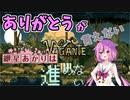 【VOICEROID実況】ヒメガンテ Part.1【Vagante マルチプレイ】