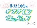 まりえさゆりのオフラインセッション(第177回)