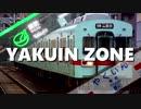 YAKUIN ZONE