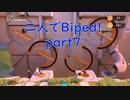 【Biped】二人でBiped!はぁ?なんだあのメガネ_part7