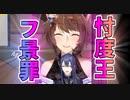 そんたく王・長尾景の暗号丸暗記動画はいくつあってもいいと思うぐらいすごい!