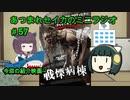 【戦慄病棟】あつまれセイカのミニラジオ#57【ボイロラジオ】