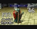 【FF5】4つの心で世界を救う Part 46【VOICEROID実況】