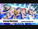 【夏フェスバンドアレンジ】Eternal Harmony【 #ロキマス前夜祭 】【ロキノンロック×アイマスRemix】