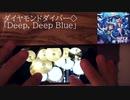 【ミリシタ】「Deep, Deep Blue (Full)」叩いてみた[iPhoneDrumCover]【ダイヤモンドダイバー】