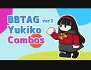 【BBTAG】Yukiko Combos 雪子コンボ(with ワイス, アカツキ, 足立, 雪泉)