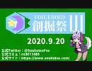 【Minecraft】VOICEROID創掘祭Ⅲ・告知動画【ゆかり】