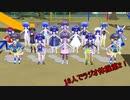 【MMD体操】ウナちゃん16人でラジオ体操第二ver1.0