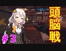 【R6S】金メッキあかりは勝ち取りたい!#3【VOICEROID実況】
