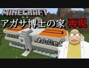 【マインクラフト実況】マイクラで名探偵コナン 阿笠博士の家作ってみたよ【外観のみ】Minecraft実況【マイクラ】