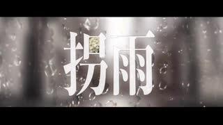 【赤塚優一】拐雨【UTAUカバー】