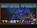 【VOICEROID実況】【Fallout 4 Northern Springs DLC 】マキは武器マニアと旅をした11【Fallout4】