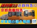 【迷列車で行こう15】ほぼ列車1本ごとに停車駅が違う特急~近鉄京奈・京橿・京伊特急の停車駅パターンを解説~