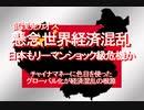 【みちのく壁新聞】2020/03-武漢発カオス、懸念,世界経済混乱、日本もリーマンショック級混乱か