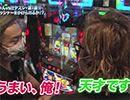 射駒タケシの攻略スロットⅦ #930【無料サンプル】