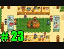 【飲酒実況】 Stardew Valley part23 【modあり】