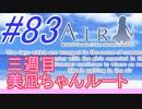 【AIR】涙もろい人が泣けるギャルゲーやってみた☆83【実況】
