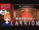 #13 謎の生命体が研究所から脱出していく逆ホラーゲーム「CARRION」を実況プレイ(終)