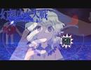 【東方二次創作ゲーム】幻想少女大戦随70話 【幻想少女大戦CompleteBox】