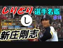 ゆっくりプロ野球 しりとり選手名鑑 「新庄剛志」 【プロ野球スピリッツ】