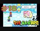 マリオ&ルイージRPGを実況プレイ18