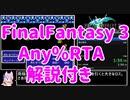 【FF3RTA】ファイナルファンタジー3(FC) Any% 6分57秒80