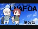 【LNAF.OA第63回その1】ラジオワールドウィッチーズ