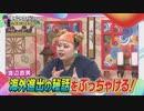 あちこちオードリー~春日の店あいてますよ?~ 2020/9/8放送分