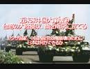【みちのく壁新聞】近未来中国大崩壊③、台湾大陸侵攻、旗を南京に立てる