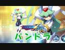 【ロックマンX DiVE】 キャラ紹介:パンドラ 【VOICEROID実況】