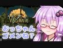 初心者ゆかりさんは『vagante』に翻弄される part2