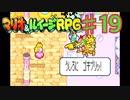 マリオ&ルイージRPGを実況プレイ19