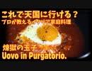 これで天国に行ける?煉獄の玉子 / Uovo in purgatorio