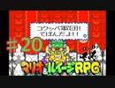 マリオ&ルイージRPGを実況プレイ20