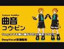 【DeepVocal音源配布】曲音コウ•ビン ACT2