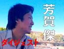 【ダイジェスト・無料】芳賀傑「水面に映るグラデーションの空」