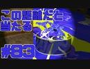 【実況】スプラトゥーンをチョコる part83 もっと射撃編