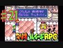 マリオ&ルイージRPGを実況プレイ21