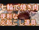 【七輪ご飯】豚タン・牛ホルモン