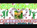 【ゆっくり紹介】SCP-682-CU【史上最可愛小ちゃいとかげ】&Tale「ゆっくりと、純粋な愛情に、窒息して」