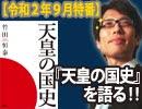 【会員無料】『天皇の国史』を語る!~来世も日本に生まれたくなる日本全史~(後編) 竹田恒泰チャンネル特番