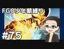 【FGO実況プレイ】 少年鯖でストーリー攻略 part75【いちご大福】