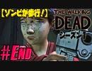 【ゾンビが歩行!】ウォーキング・デッド シーズン1 実況プレイ 最終回【PS4】